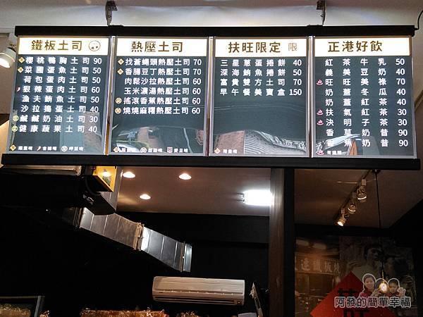扶旺號鐵板土司06-餐點項目