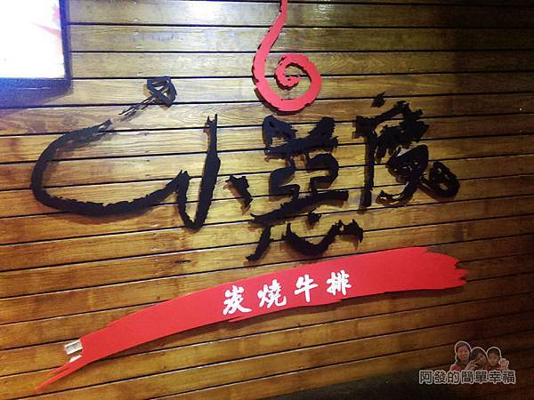 小惡魔炭燒牛排04-牆上的Logo