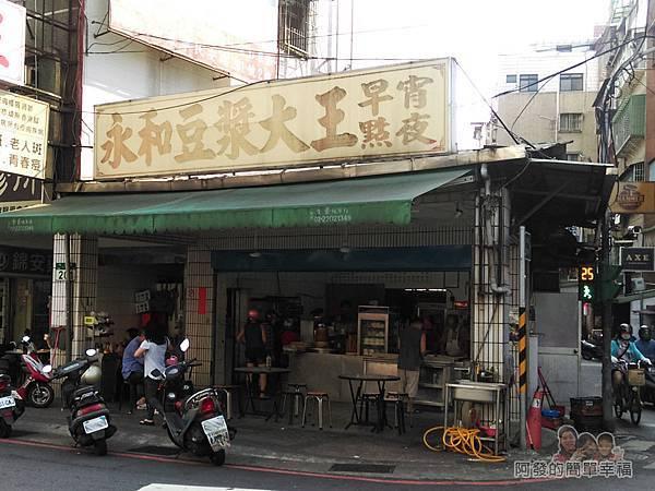 新莊-永和豆漿大王01-店外觀