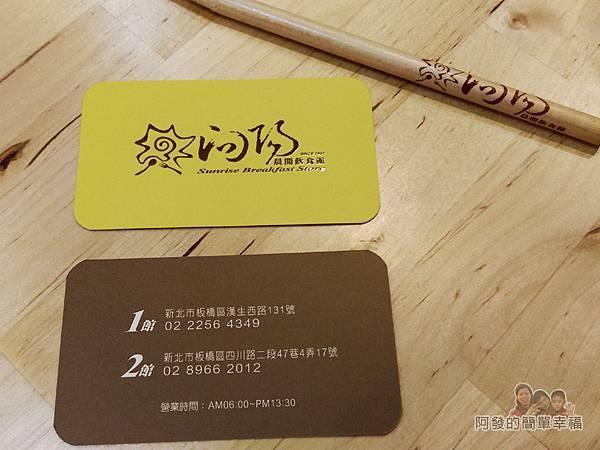向陽晨間飲食館30-名片