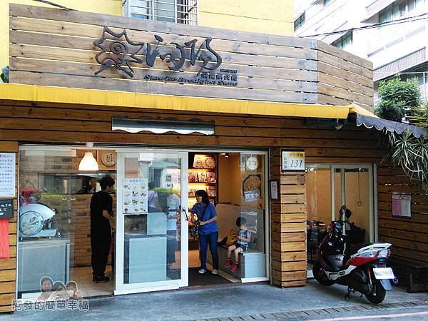 向陽晨間飲食館01-店外觀
