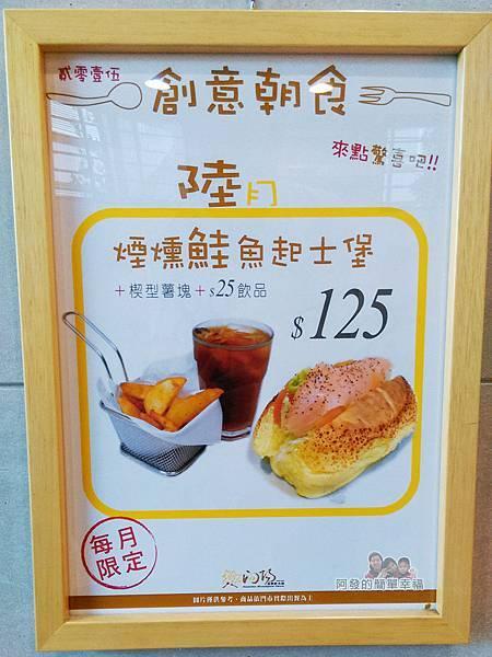 向陽晨間飲食館09-6月的創意早餐