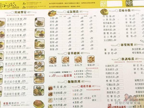 向陽晨間飲食館10-菜單