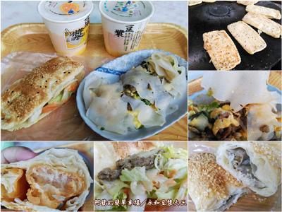 新莊美食列表-早餐07-永和豆漿大王