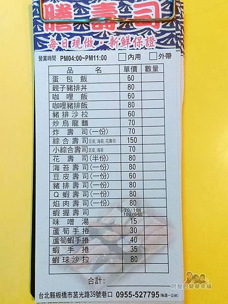 謄壽司03-菜單