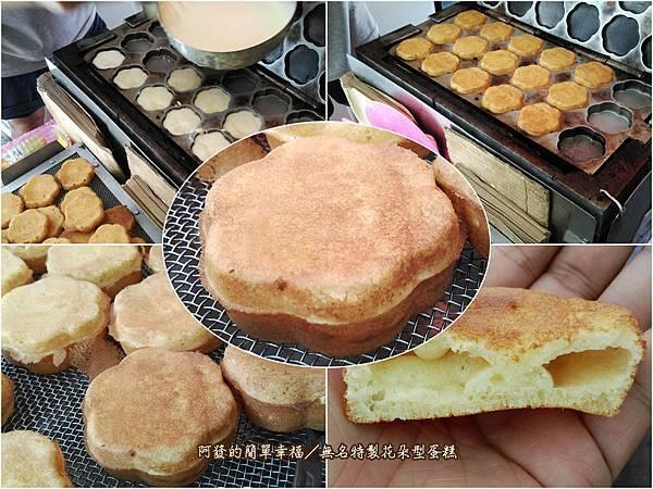 無名特製花朵型蛋糕all