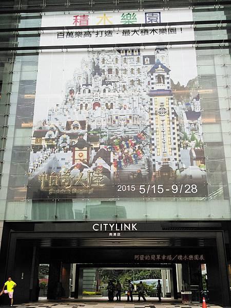 積木樂園展01-CITY LINK南港店AB棟入口