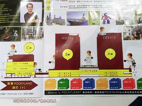 積木樂園展05-展覽DM-樓層位置圖