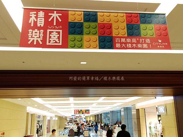 積木樂園展35-2樓廊道上之積木樂園展吊牌