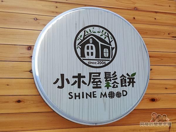 小木屋鬆餅02-店logo