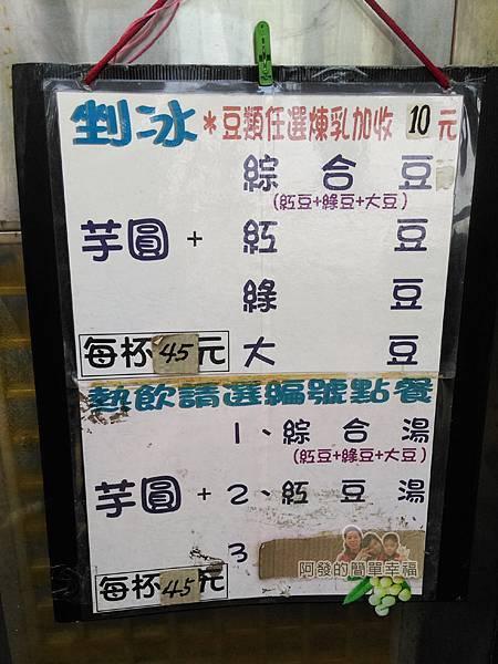 阿柑姨芋圓08-價目表