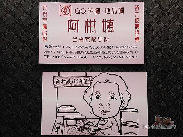 阿柑姨芋圓19-名片