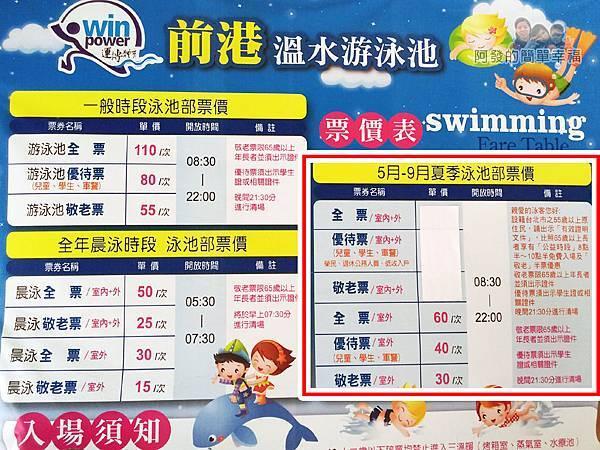 前港游泳池02-票價資訊