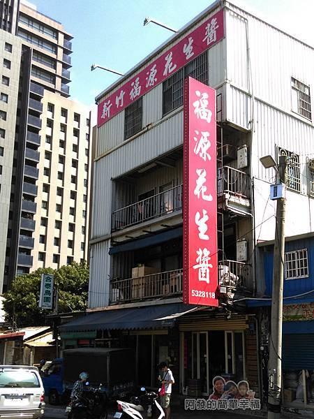 福源花生醬01-店外觀