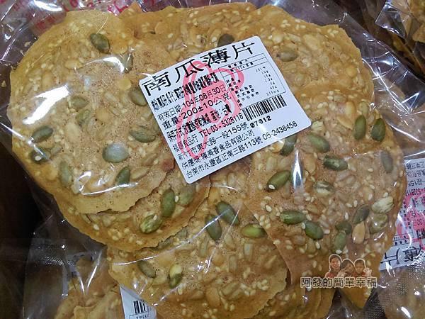 福源花生醬09-南瓜薄片