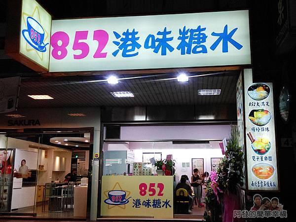 852港味糖水01-店外觀