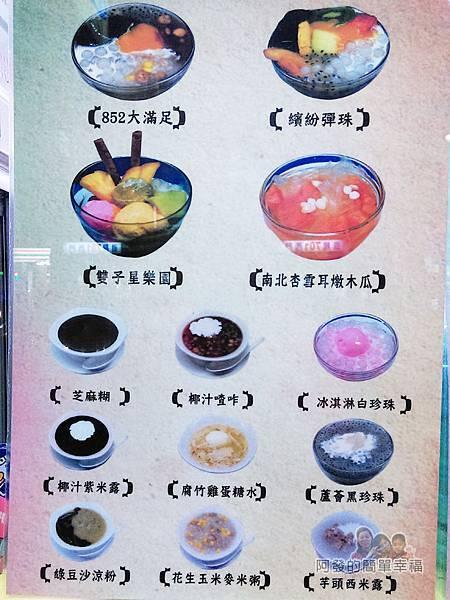 852港味糖水03-門口的餐點圖示