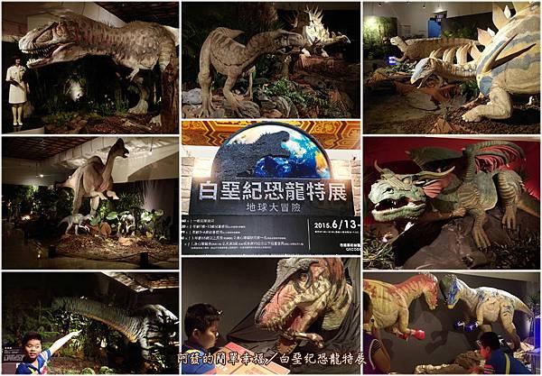 白堊紀恐龍展all