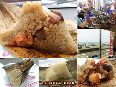 石門-飯食01劉家肉粽II