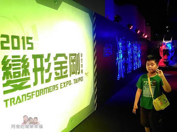 變形金剛台北特展04-基地入口區