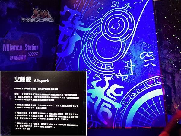 變形金剛台北特展09-結盟前哨戰-火種源