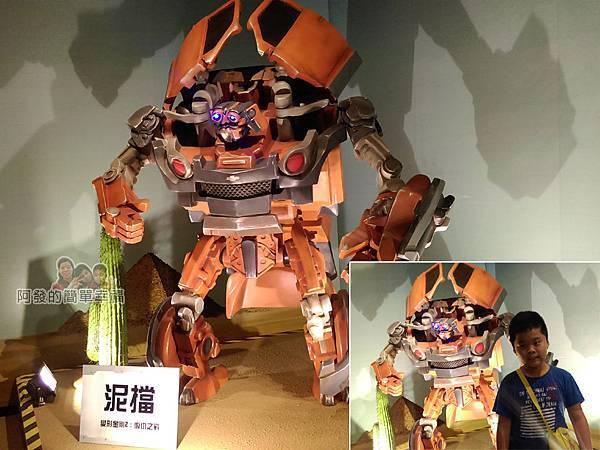 變形金剛台北特展43-能源爭奪戰-泥擋