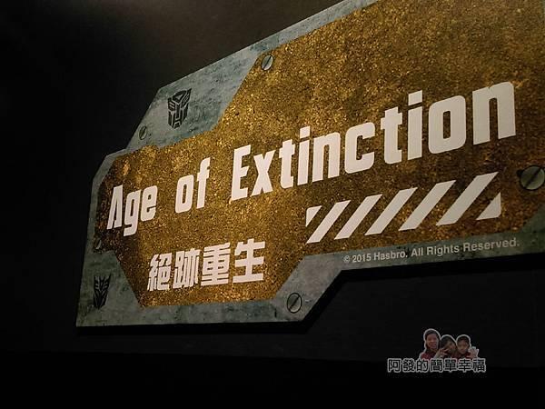 變形金剛台北特展44-絕跡重生入口