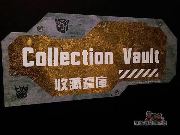 變形金剛台北特展52-收藏寶庫入口