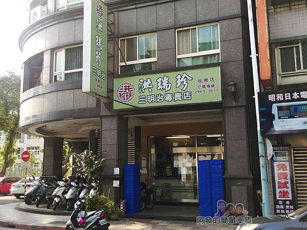 洪瑞珍三明治專賣店01-店外觀