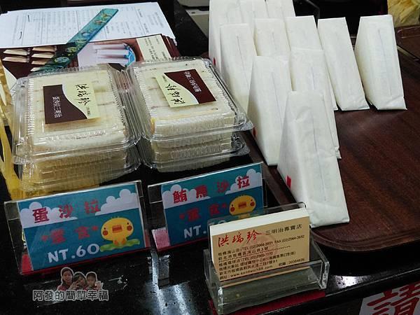洪瑞珍三明治專賣店07-櫃檯-蛋沙拉鮪魚沙拉