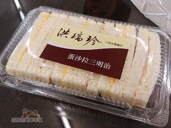 洪瑞珍三明治專賣店20-蛋沙拉三明治外盒