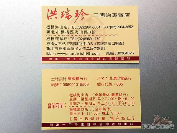 洪瑞珍三明治專賣店26-名片