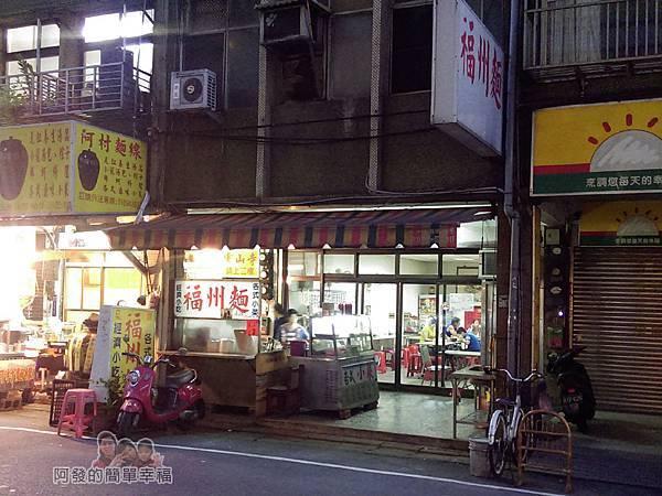 無店名福州麵01-店外觀.jpg