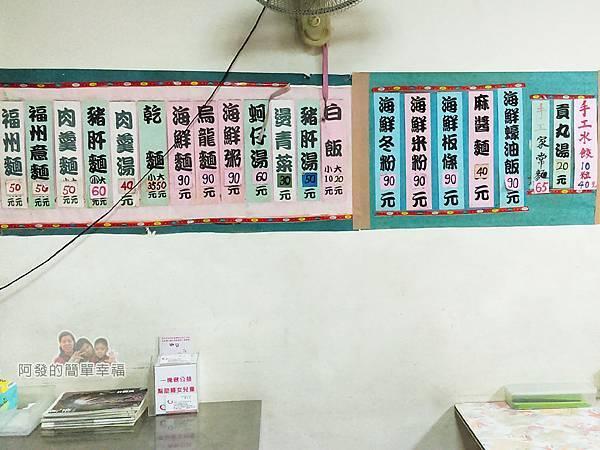 無店名福州麵03-牆上價目表.jpg