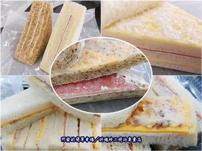 新北市板橋美食列表-早餐08洪瑞珍三明治專賣店II