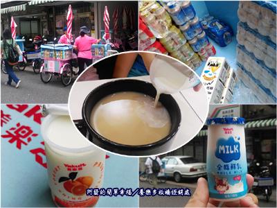 新北市板橋美食列表-飲品_下午茶03-養樂多板橋經銷處