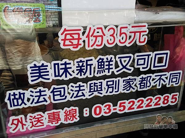 郭家潤餅08-店家資訊
