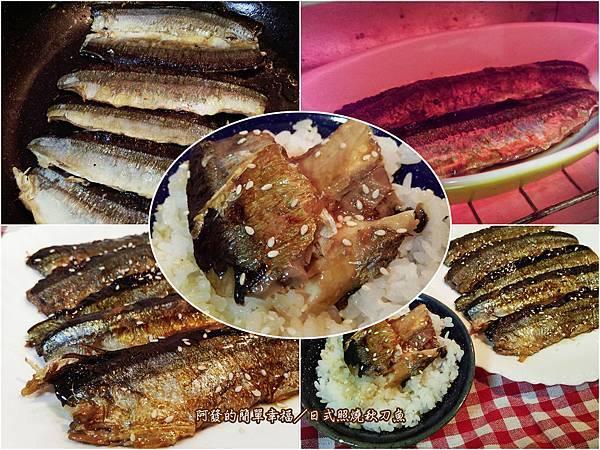 日式照燒秋刀魚all