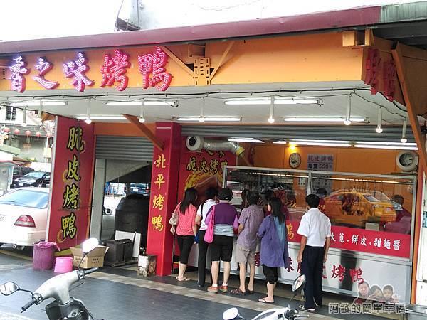 香之味烤鴨01-店外觀