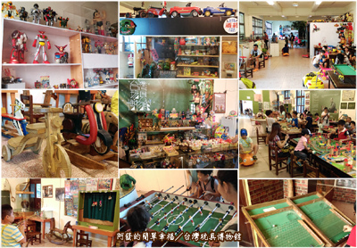 新北市板橋遊記列表-室內、外展覽館&展場01台灣玩具博物館