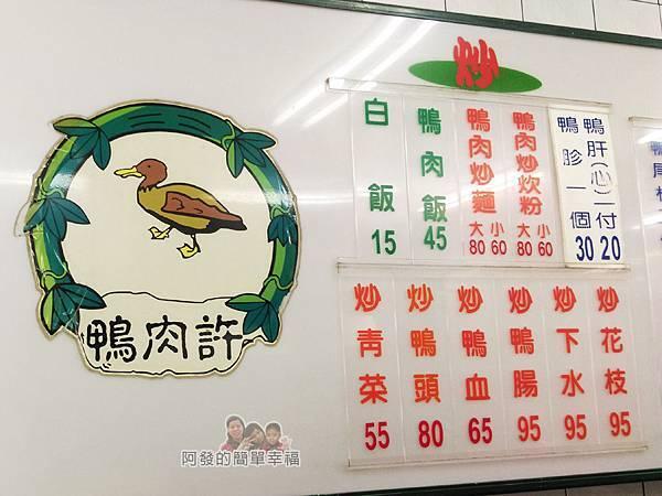 鴨肉許二姐店07-店家logo