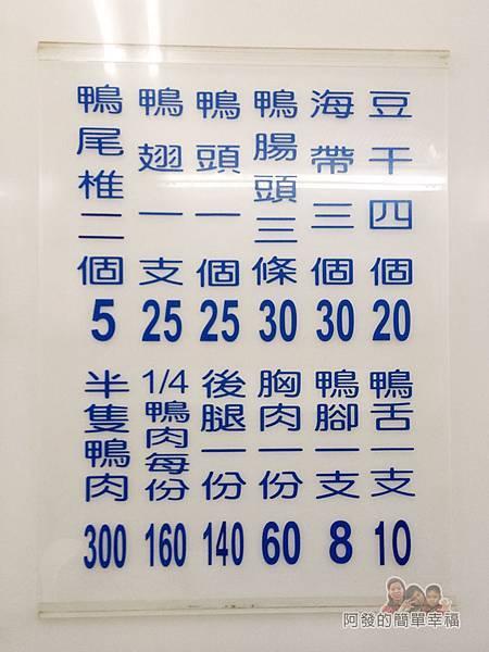 鴨肉許二姐店08-小菜價目表