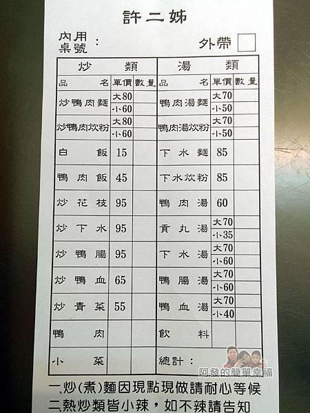 鴨肉許二姐店09-菜單