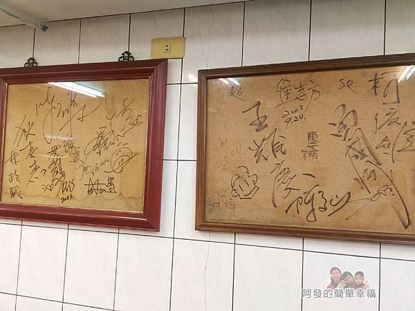 鴨肉許二姐店10-名人來訪簽名