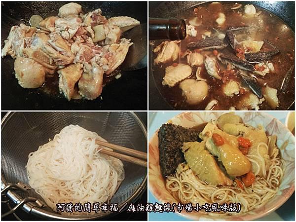 麵食04-麻油雞麵線(市場小吃風味版)