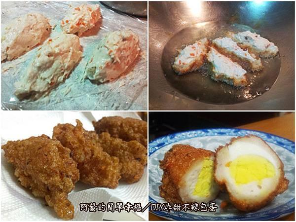 小吃01-DIY炸甜不辣包蛋