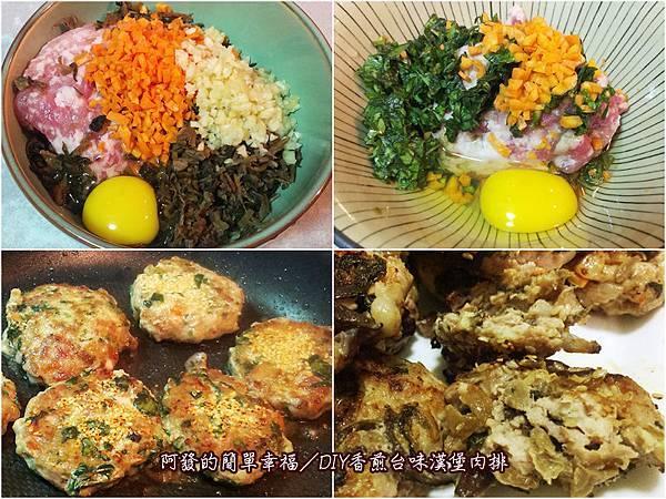 小吃02-DIY香煎台味漢堡肉排