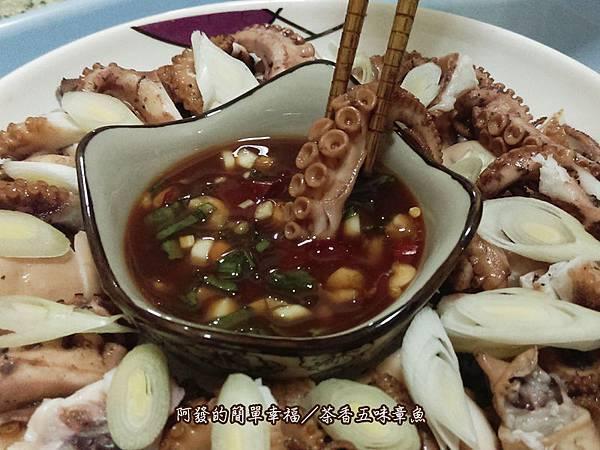 小吃04-茶香五味章魚