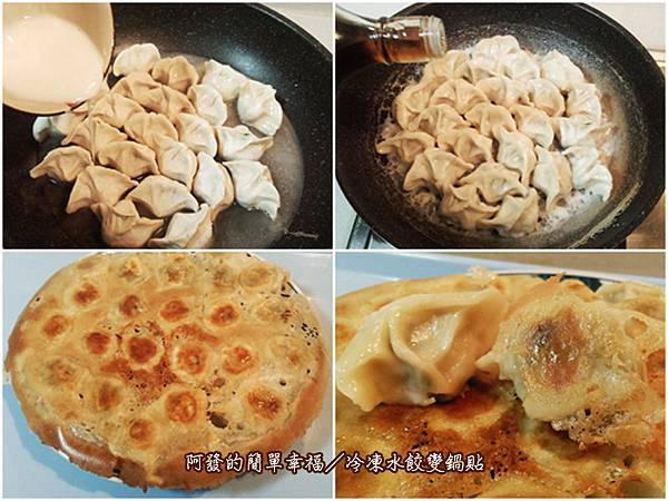 小吃06-冷凍水餃變鍋貼