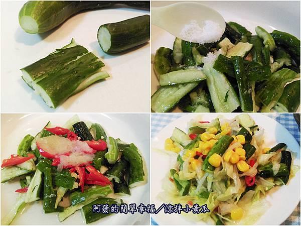 小吃07-涼伴小黃瓜